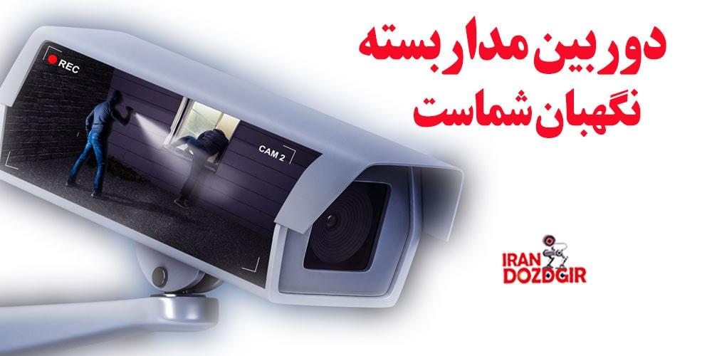 دوربین مداربسته نگهبان شماست
