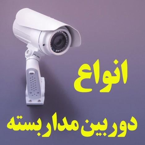 تصویر شاخص مقاله انواع دوربین مداربسته